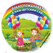 Праздник осени в детском саду № 5